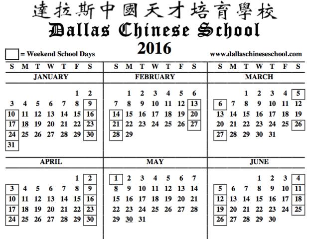 dcs 2016 calendar first half